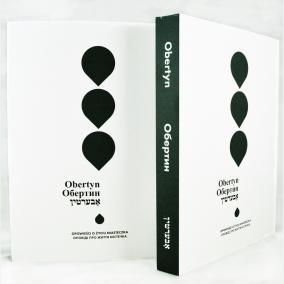 Obertyn - opowieści o życiu miasteczka